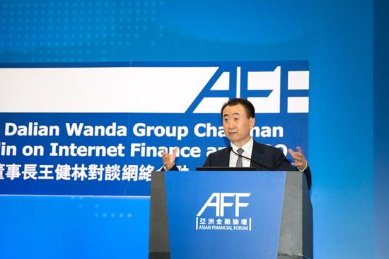 王健林董事长亚洲金融论坛首次谈万达网络金融O2O战略