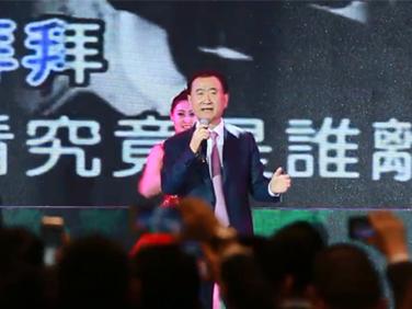 王健林董事长演唱《单恋一枝花》