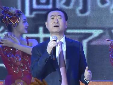 王健林董事长演唱《篱笆墙的影子》