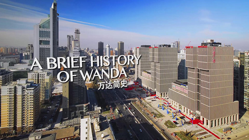A Brief History of Wanda Group