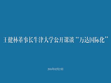 王健林牛津大学公开课