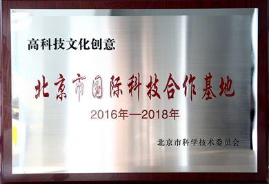 万达文旅院获批高科技文化创意北京市国际科技合作基地图片