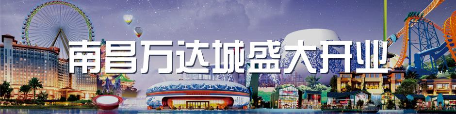 南昌万达城盛大开业