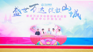 Construction of Chongqing Wanda Plaza commences officially