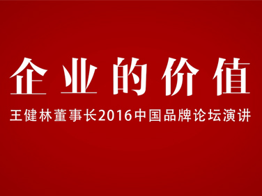"""王健林出席2016中国品牌论坛 发表演讲详述企业""""三大价值"""""""