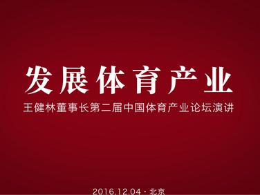 王健林出席中国体育产业论坛 解密明仕国际娱乐如何做大体育产业