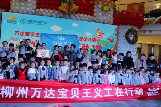 柳州万达宝贝王开展爱心义卖公益活动