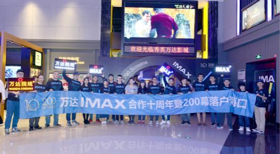 万达IMAX第200幕海口揭启 十年合作开启新篇章