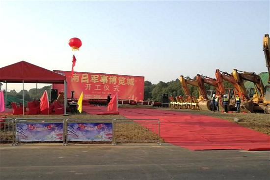 南昌万达军事博览城项目奠基开工