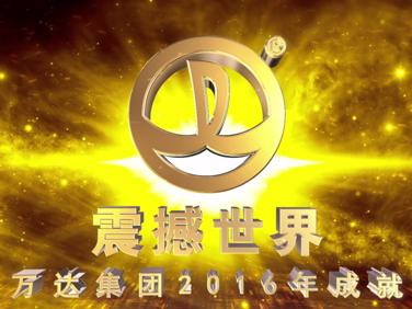 万达集团2016年成果片