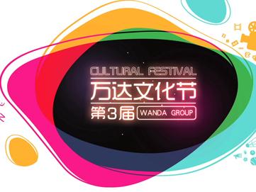 第3届万达文化节