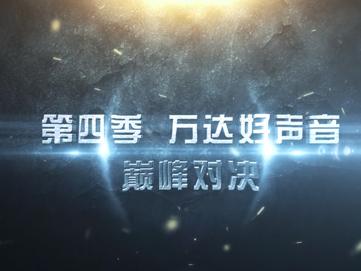 第4季万达好声音宣传片