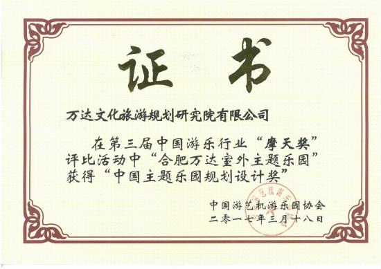 """万达合肥主题乐园荣获""""摩天奖"""""""