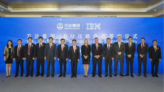 万达IBM签订战略合作协议 为企业提供国际先进云服务