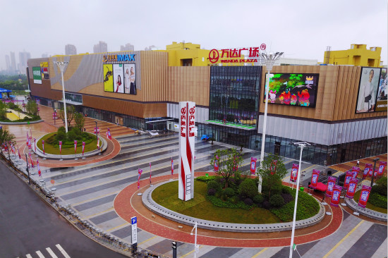 江西抚州万达广场开业 提供一站式购物休闲体验