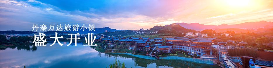 丹寨万达旅游小镇盛大开业