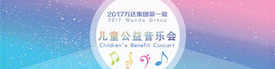 万达集团首届儿童公益音乐会成功举办