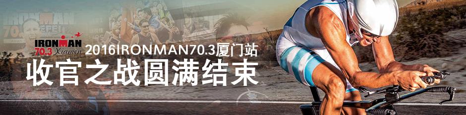 2016厦门银行IRONMAN 70.3 厦门站比赛圆满结束