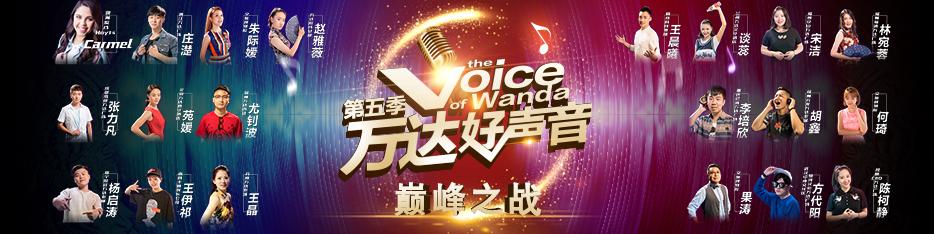 第五季万达好声音总决赛在丹寨万达旅游小镇举行