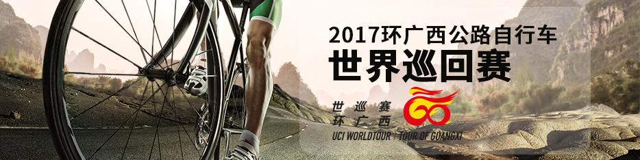 2017环广西自行车世界巡回赛