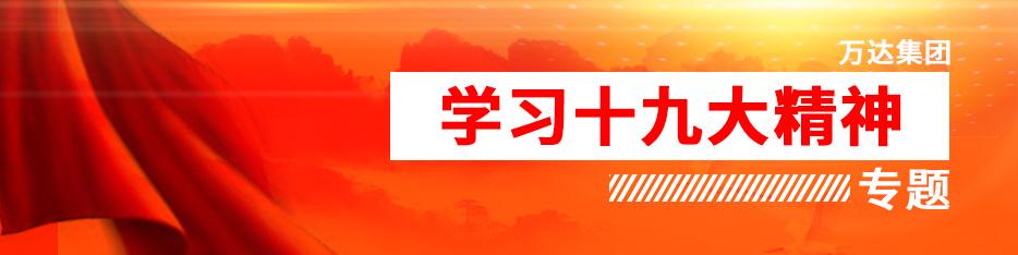 """新莆京手机版学习""""十九大""""精神专题"""