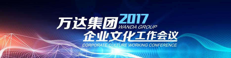 2017企业文化工作会议召开 探索新媒体趋势助力传播