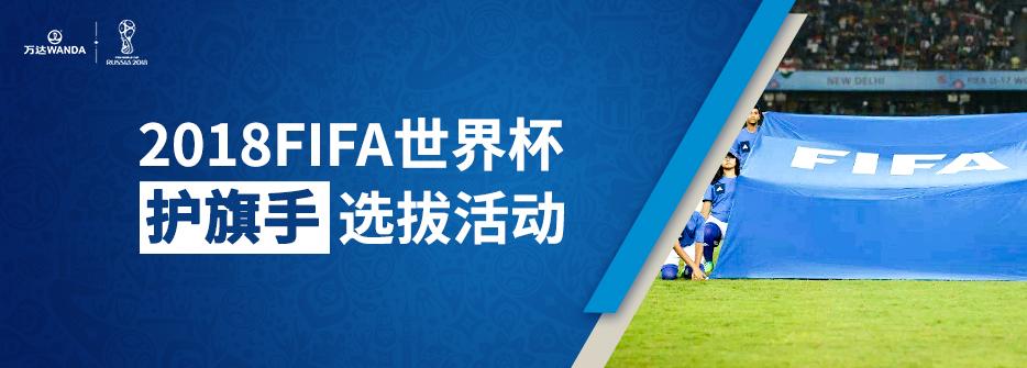 2018FIFA世界杯护旗手选拔活动