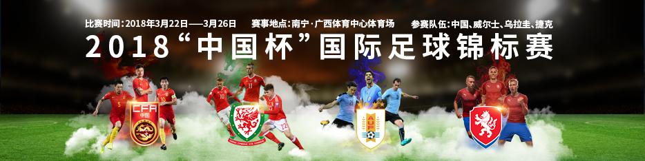 """2018""""中国杯""""国际足球锦标赛"""