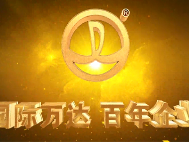 萬達集團2018年宣傳片