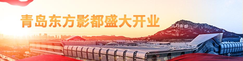 青岛东方影都盛大开业