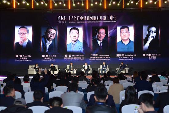 全球电影高峰论坛在青岛东方影都举行