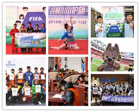 Wanda Group Launches FIFA World Cup Flag Bearer Program