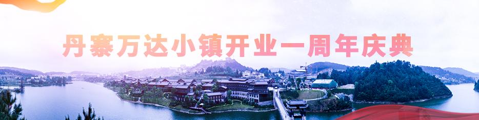 丹寨万达小镇开业一周年庆典