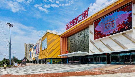 Huanggang Wanda Plaza Opens for Business