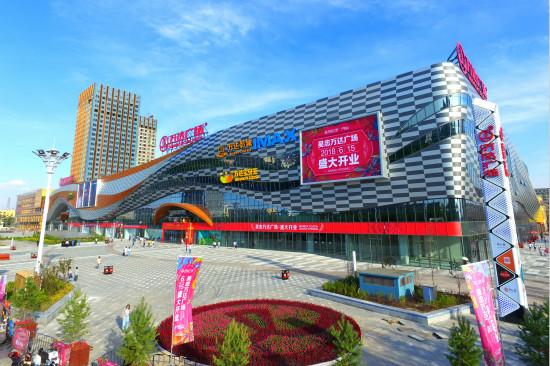 Ningxia Wuzhong Wanda Plaza Opens for Business