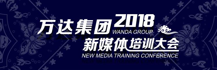 万达集团2018新媒体培训大会