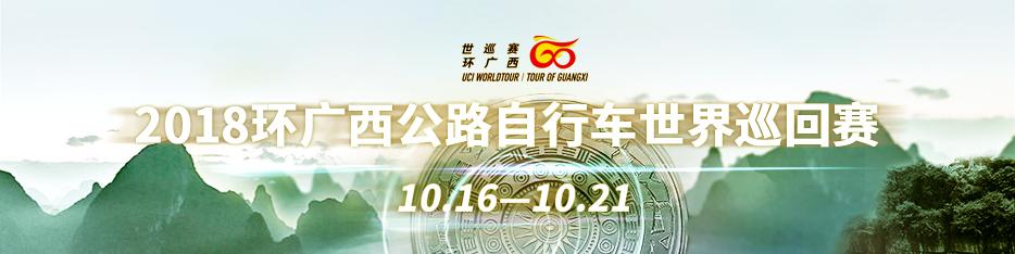 """2018""""环广西""""公路自行车世界巡回赛"""