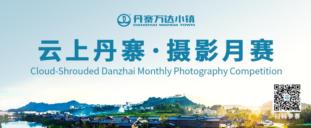 云上丹寨全国摄影大展系列摄影活动