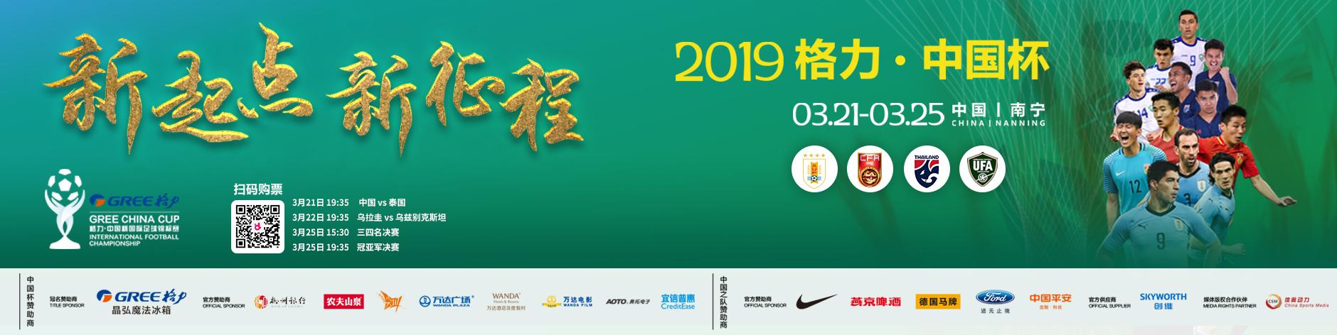 2019格力·中國杯國際足球錦標賽