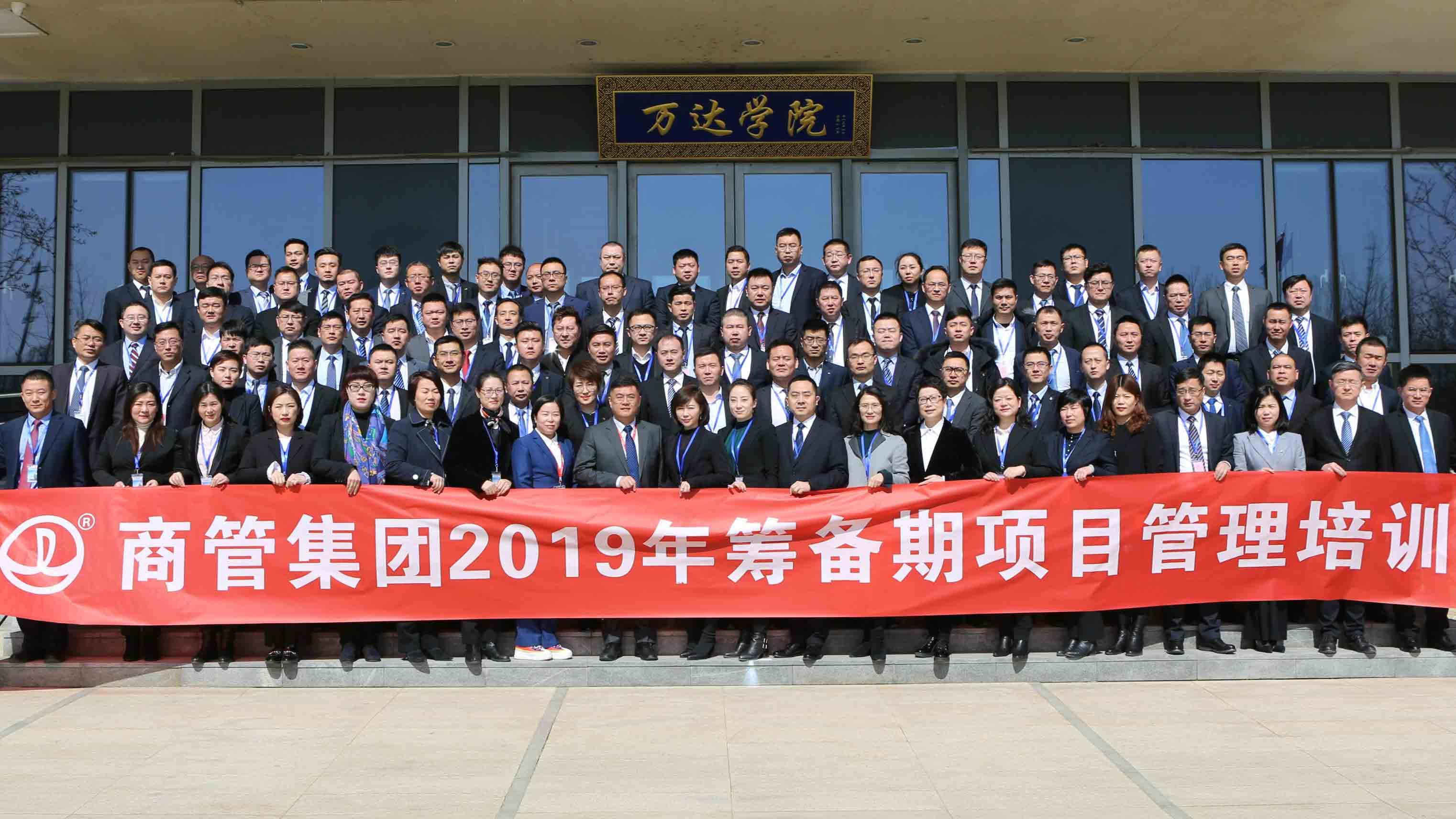万达商管集团举办2019筹备期广场专项业务培训