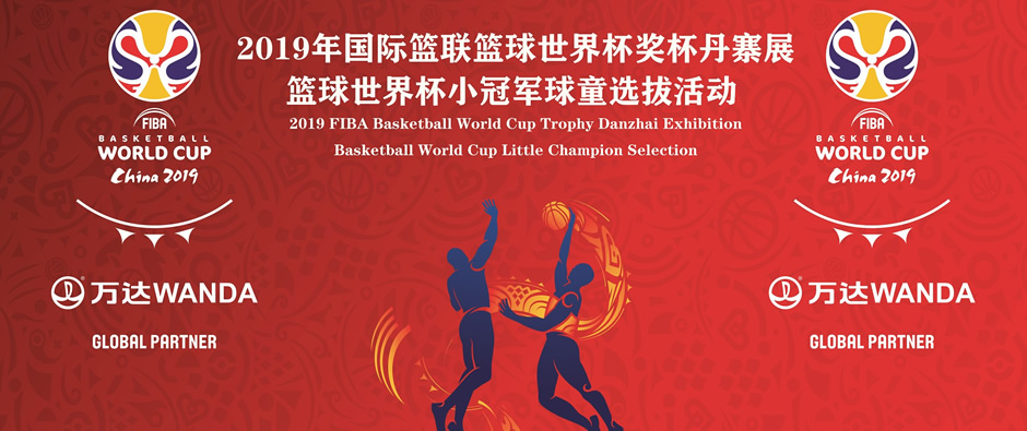 篮球世界杯奖杯丹寨巡展和小冠军选拔