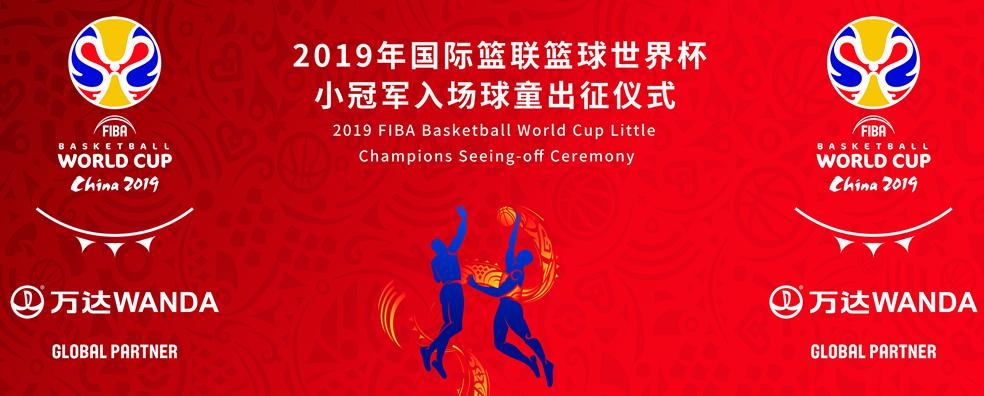 丹寨小冠军球童篮球世界杯之旅