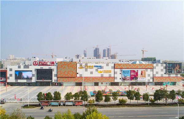 11月份全国将开业8座万达广场