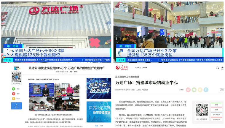 央視新華社人民網等央媒集中報道萬達廣場穩就業