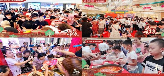 第二屆萬味榜暨城市美食狂歡節帶動廣場客流快速提升