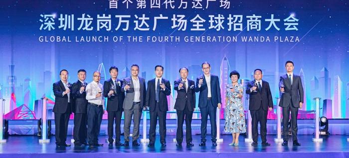 首個第四代萬達廣場深圳龍崗萬達廣場舉辦全球招商大會