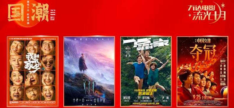 商管集團萬達電影啟動國慶檔聯合營銷活動