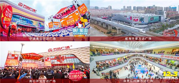 宁波、威海、周口、自贡4座万达广场同日停业