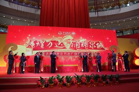 Grand opening of the Jinan Wanda Plaza