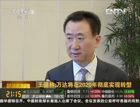 Wanda to Invest More in Culture and Tourism